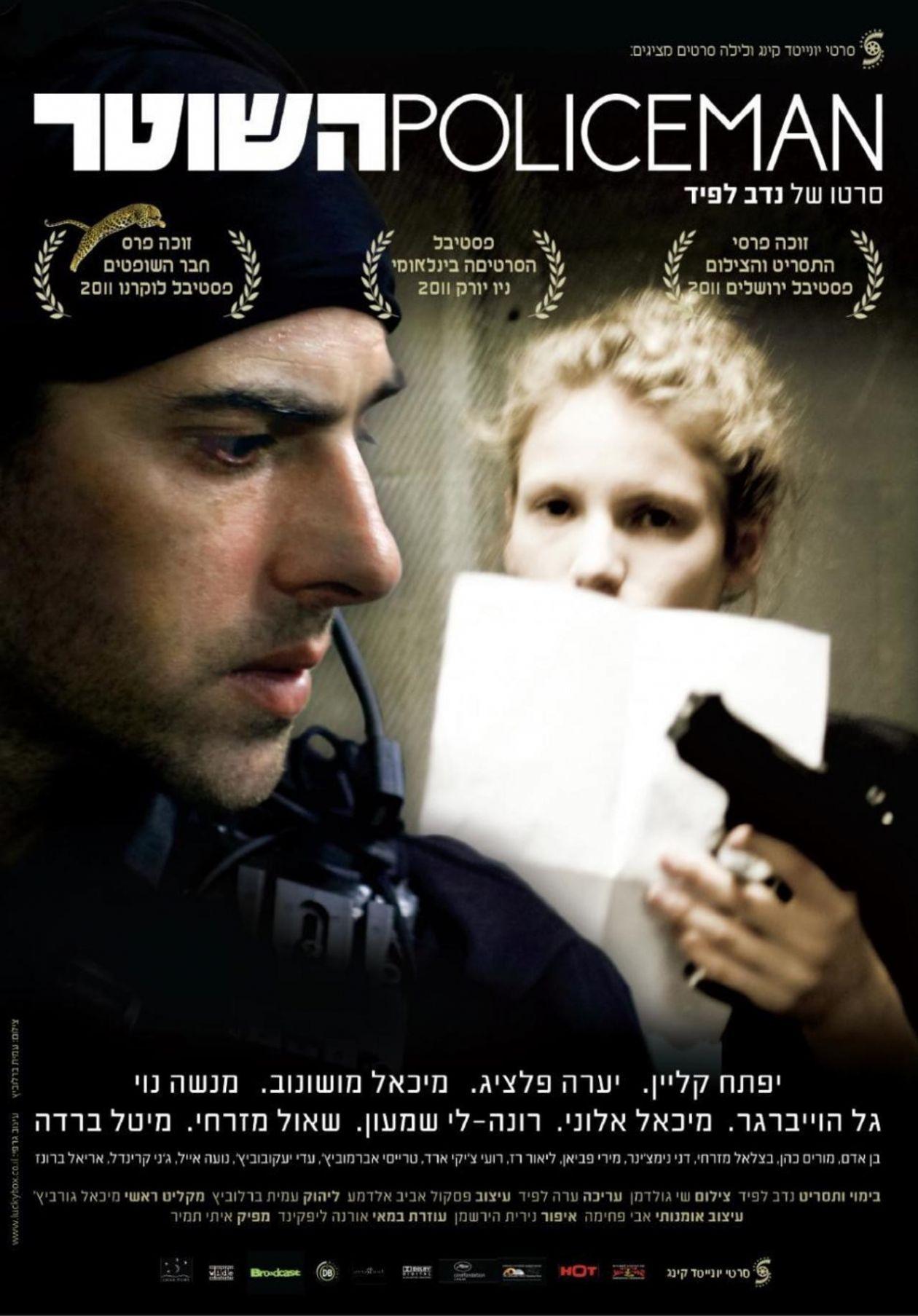 Yaara Pelzig actress / Policeman / Le Policier | Director : Nadav Lapid